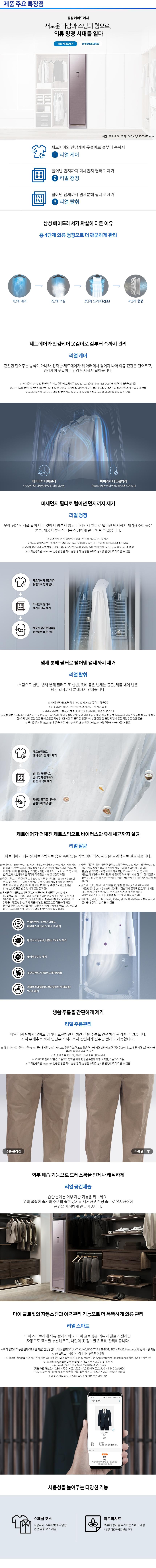 제품주요특장점_제품상세스펙