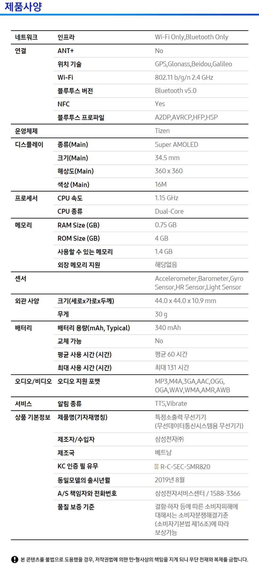 삼성전자(SAMSUNG ELECTRONICS) 삼성 갤럭시워치 액티브2 알루미늄 44mm